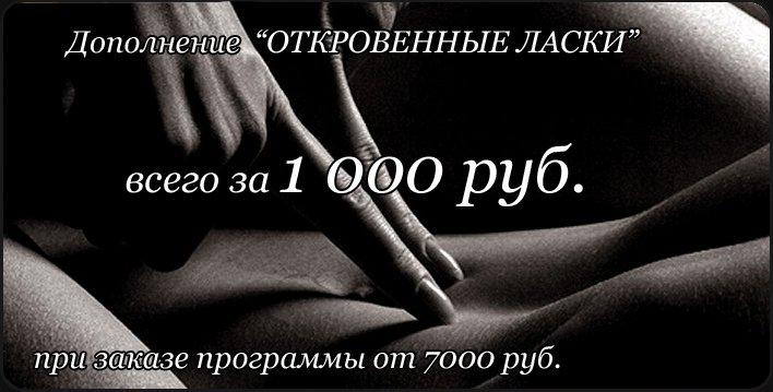 эро массаж